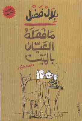 كتاب ما فعله العيان بالميت لـ بلال فضل