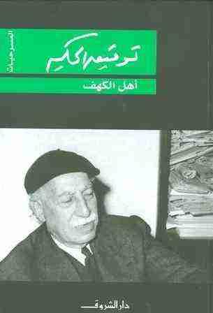 كتاب أهل الكهف لـ توفيق الحكيم