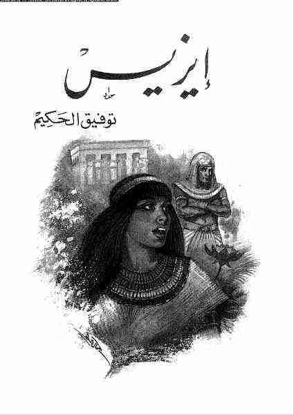 كتاب إيزيس لـ توفيق الحكيم