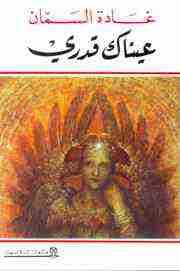 كتاب عيناك قدري لـ غادة السمان
