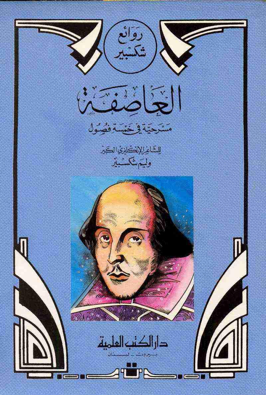 كتاب العاصفة لـ وليم شكسبير