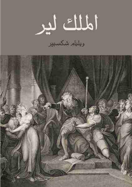 كتاب الملك لير لـ وليم شكسبير