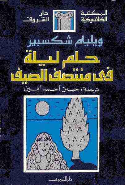 كتاب حلم ليلة في منتصف الصيف لـ وليم شكسبير