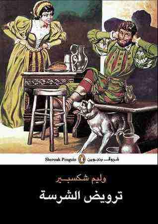 كتاب ترويض الشرسة لـ وليم شكسبير