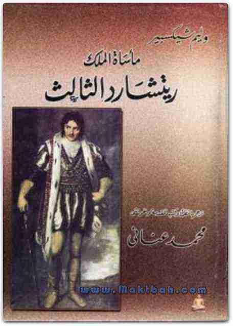 كتاب ريتشارد الثالث لـ وليم شكسبير