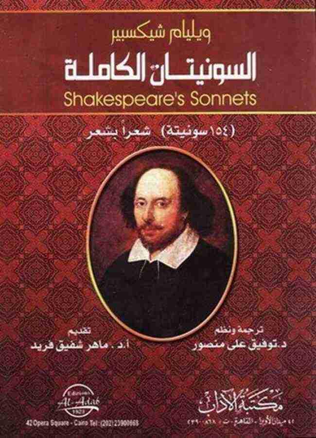 ديوان السونيتات الكاملة لـ وليم شكسبير