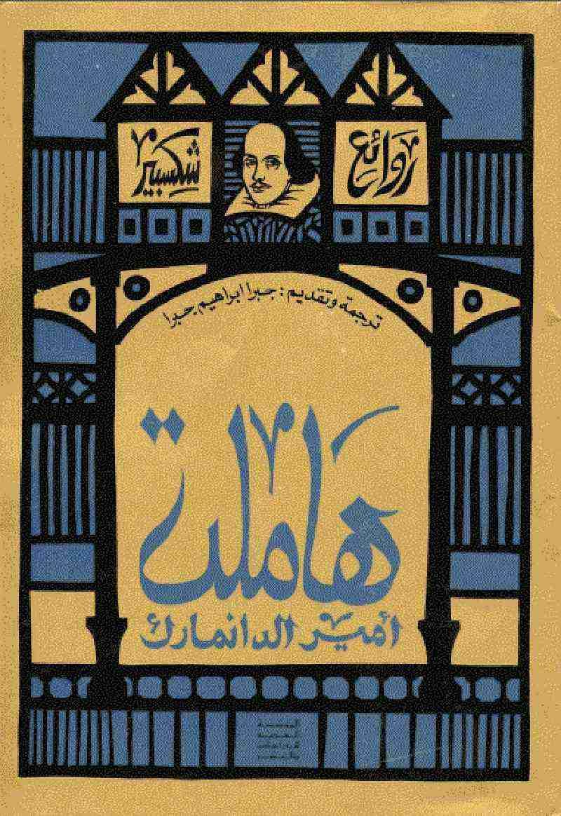 كتاب هاملت لـ وليم شكسبير