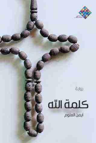 رواية كلمة الله لـ أيمن العتوم