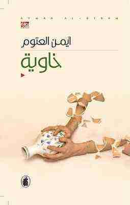 رواية خاوية لـ أيمن العتوم