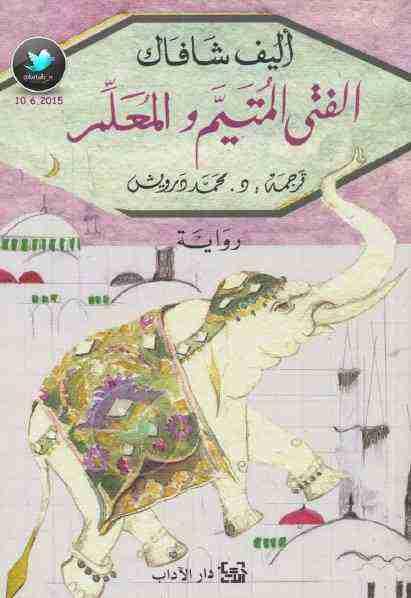رواية الفتى المتيم والمعلم لـ إليف شافاق