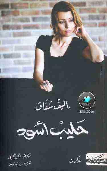 رواية حليب أسود لـ إليف شافاق