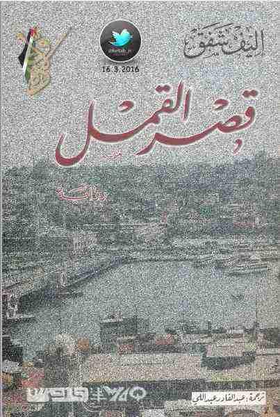 رواية قصر القمل لـ إليف شافاق