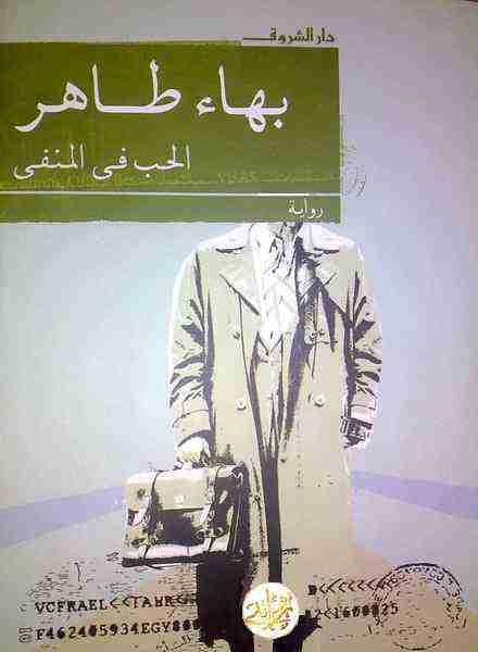 رواية الحب في المنفى لـ بهاء طاهر