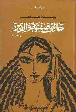 رواية خالتي صفية والدير لـ بهاء طاهر