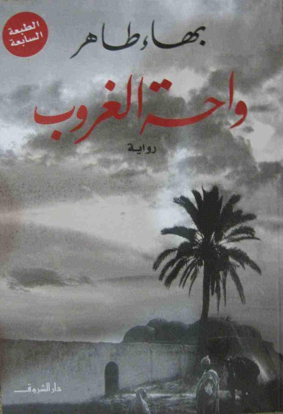 رواية واحة الغروب لـ بهاء طاهر