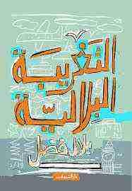 كتاب التغريبة البلالية لـ بلال فضل