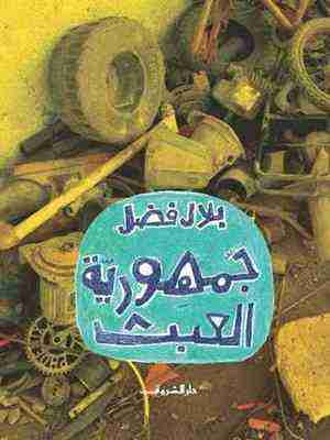 كتاب جمهورية العبث لـ بلال فضل