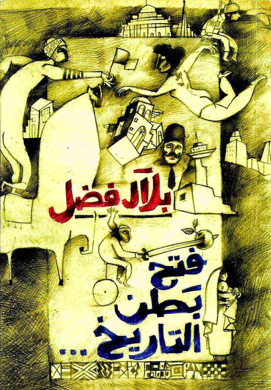 كتاب فتح بطن التاريخ لـ بلال فضل