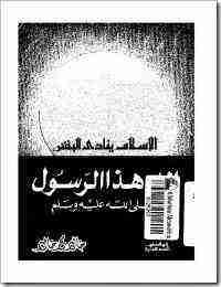 الإسلام ينادي البشر