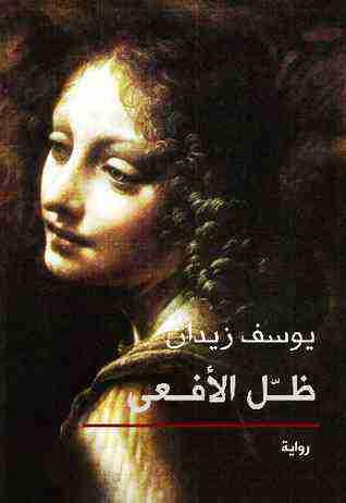 رواية ظل الأفعى لـ يوسف زيدان