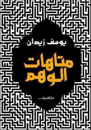كتاب متاهات الوهم لـ يوسف زيدان