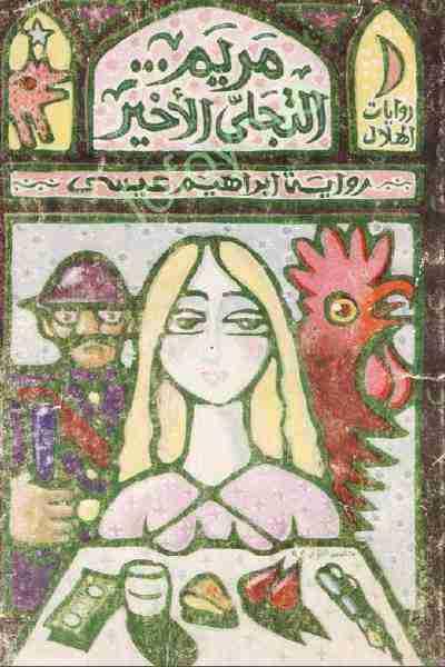 مريم التجلي الأخير