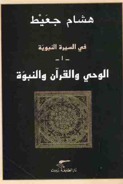كتاب في السيرة النبوية - الوحي والقرآن والنبوة لـ هشام جعيط