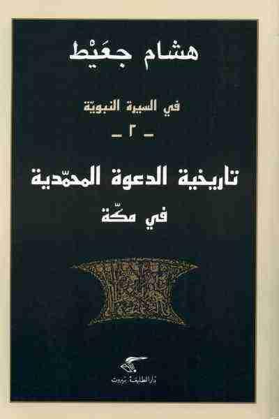 كتاب في السيرة النبوية - تاريخية الدعوة المحمدية في مكة لـ هشام جعيط