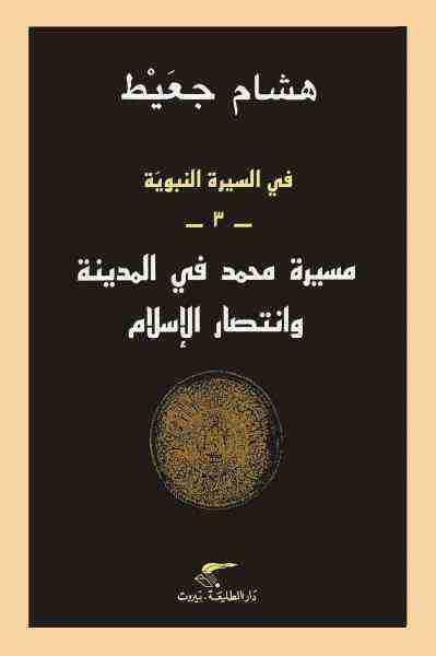 كتاب في السيرة النبوية - مسيرة محمد في المدينة وانتصار الإسلام لـ هشام جعيط