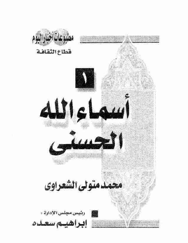 تحميل كتاب قصص الصحابة والصالحين pdf
