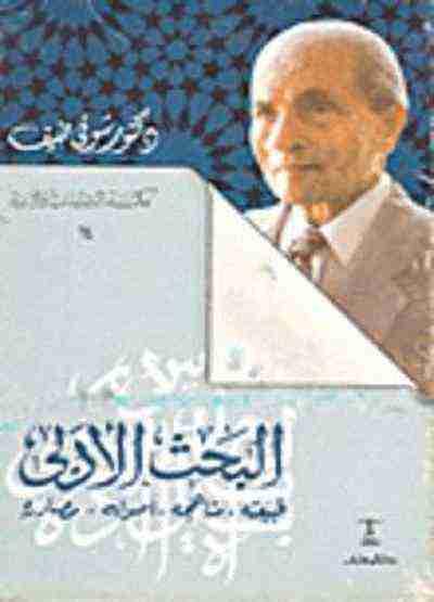 كتاب البحث الأدبي طبيعته ومناهجه وأصول ومصادره لـ شوقي ضيف