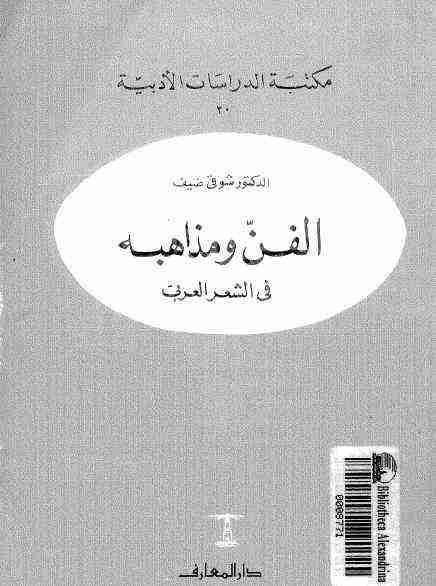 كتاب الفن ومذاهبه في الشعر العربي لـ شوقي ضيف
