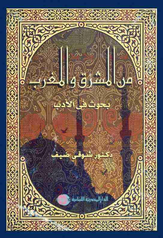 من المشرق والمغرب - بحوث فى الأدب