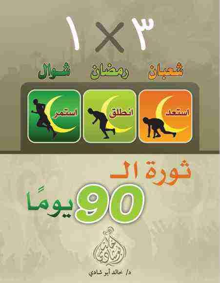 90 يوم ثورة