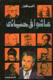 كتاب عاشوا في حياتي لـ أنيس منصور