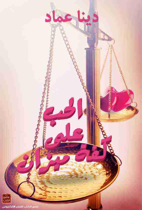 رواية الحب على كفة ميزان لـ دينا عماد
