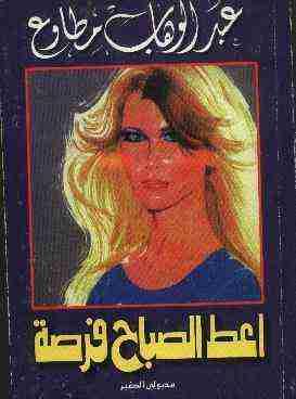 كتاب أعط الصباح فرصة لـ عبد الوهاب مطاوع
