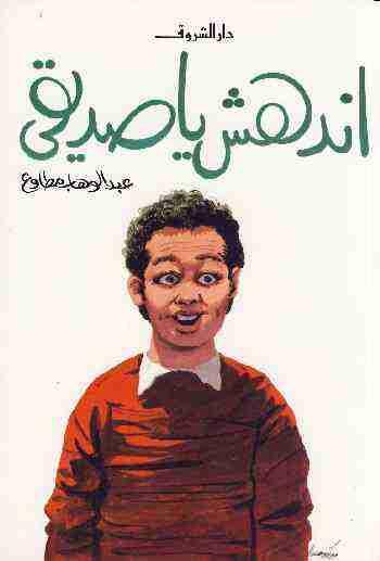 كتاب اندهش يا صديقي لـ عبد الوهاب مطاوع