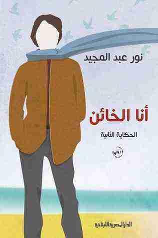 رواية أنا الخائن لـ نور عبدالمجيد