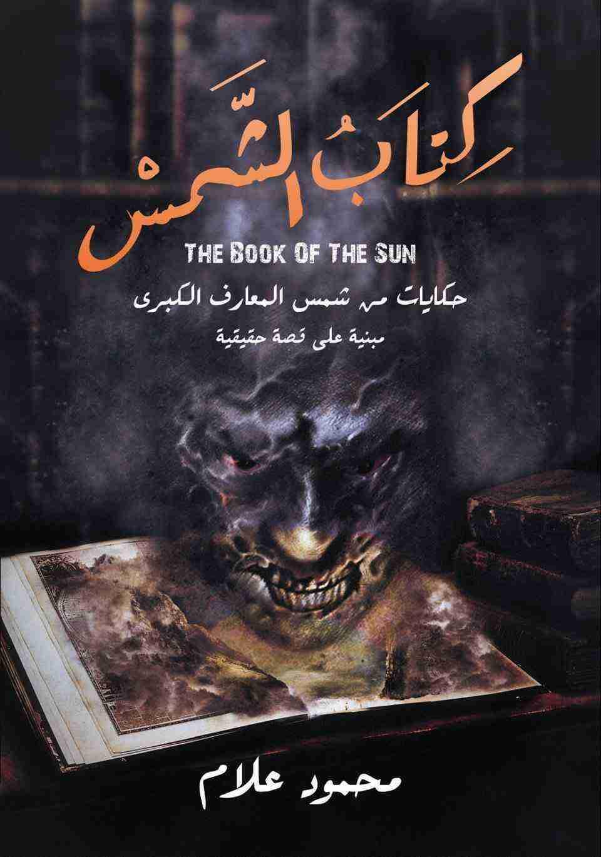 رواية كتاب الشمس لـ محمود علام