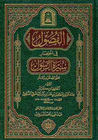 كتاب الفصول في سيرة الرسول لـ ابن كثير