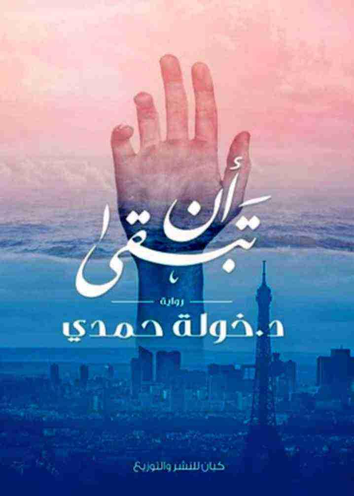 رواية أن تبقي لـ خولة حمدي