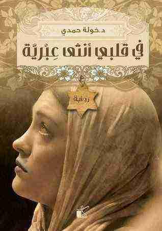 رواية في قلبي انثى عبرية لـ خولة حمدي