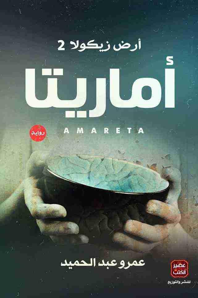 رواية أماريتا لـ عمرو عبد الحميد