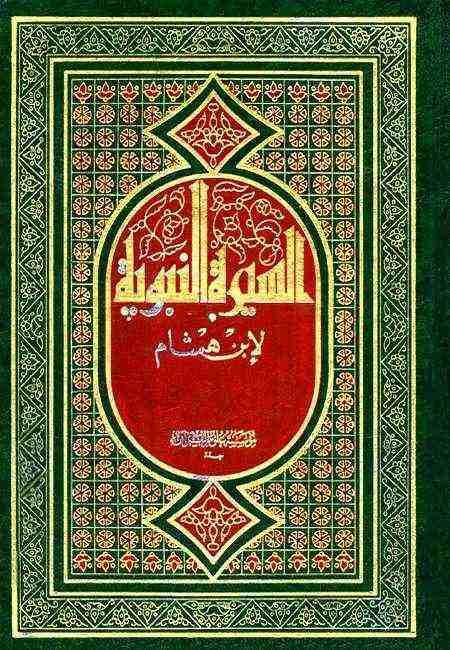 كتاب السيرة النبوية لـ عبد الملك بن هشام