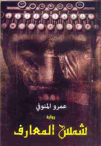 رواية شمس المعارف لـ عمرو المنوفي