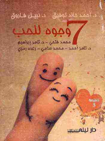 7 وجوة للحب