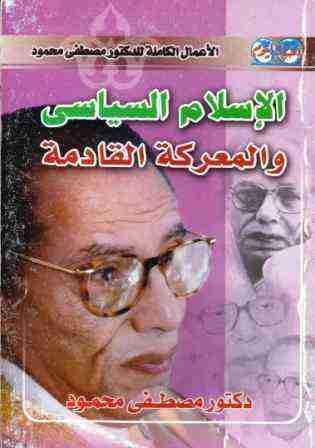 كتاب الإسلام السياسى والمعركة القادمة لـ مصطفي محمود