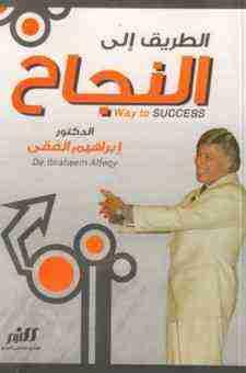 كتاب الطريق الى النجاح لـ إبراهيم الفقي