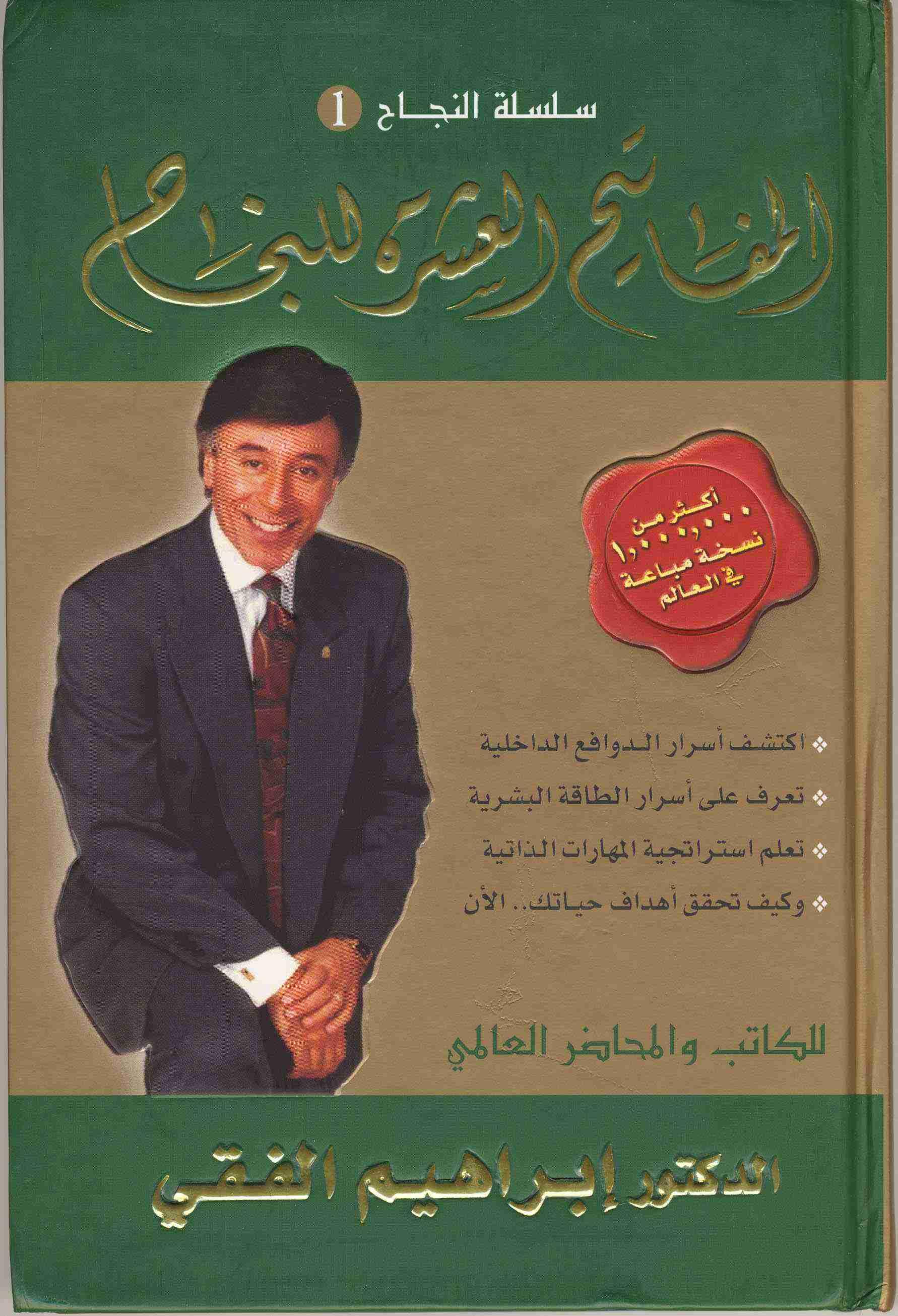 كتاب المفاتيح العشرة للنجاح لـ إبراهيم الفقي